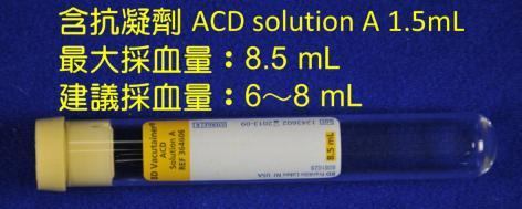 /labmed/DocLib/採檢容器/68-ACD黃頭採血管.jpg